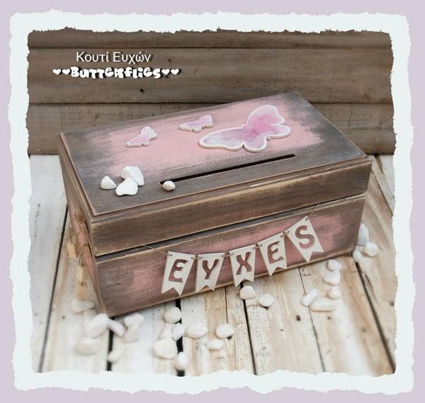 Ξύλινο Κουτί Ευχών βάπτισης πεταλούδες (853506)